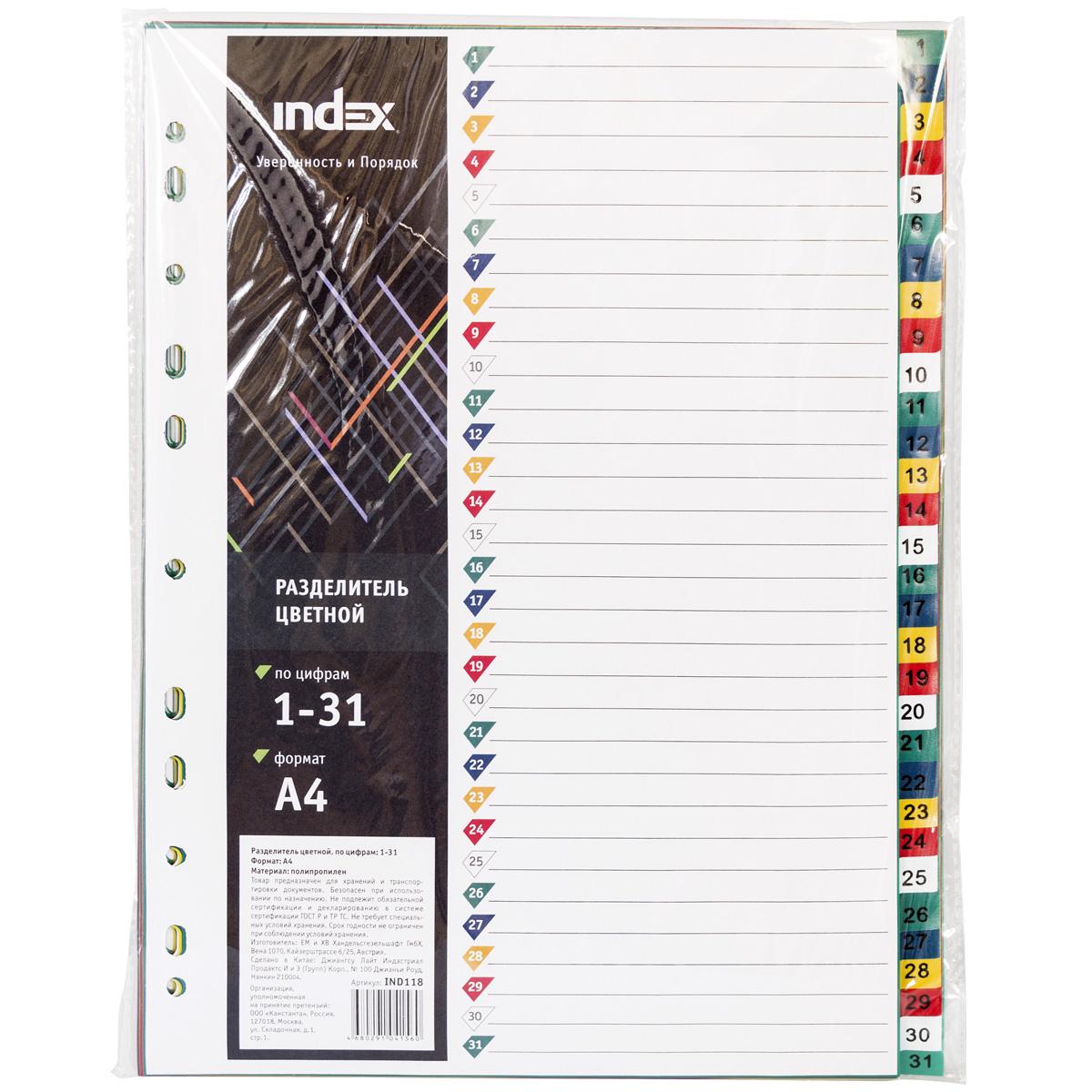 Index Разделитель цифровой 1-31 А4 -  Файлы и разделители