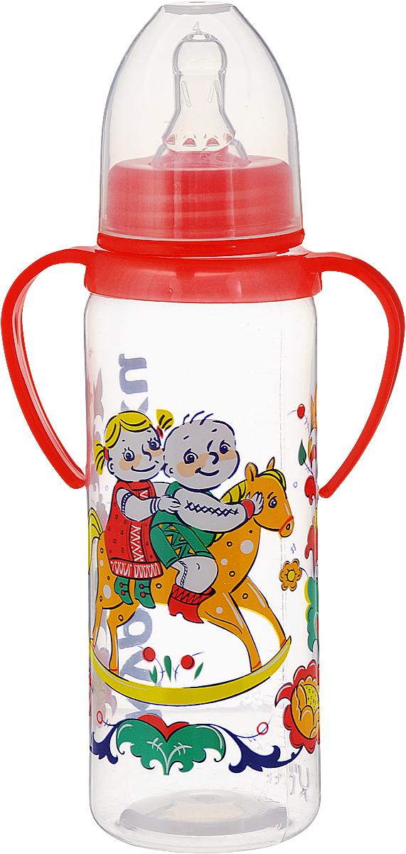 Бутылочка пластиковая Курносики  Друзья-путешественнки , цвет: красные ручки, 250 мл -  Бутылочки