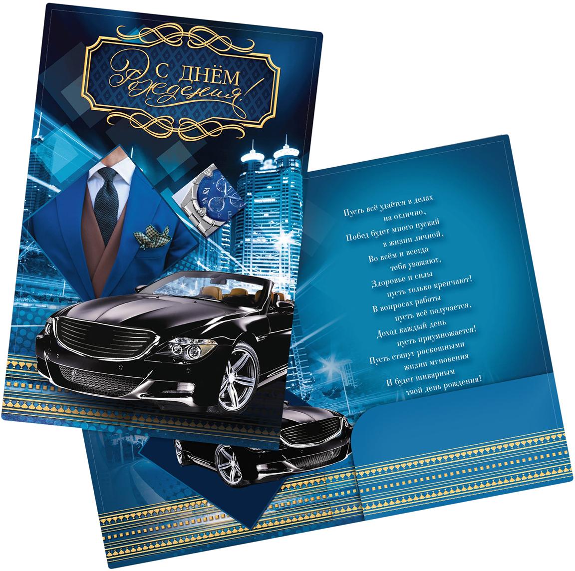 Чисто мужская открытка на день рождения открытка 6798 18