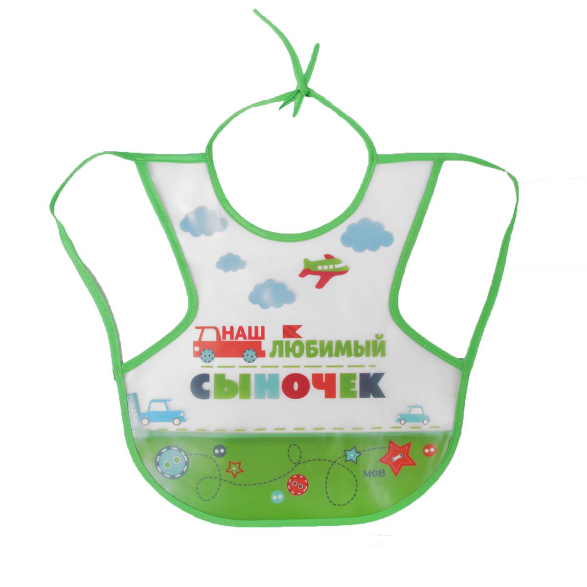 Mum&Baby Нагрудник-фартук Наш сыночек -  Все для детского кормления