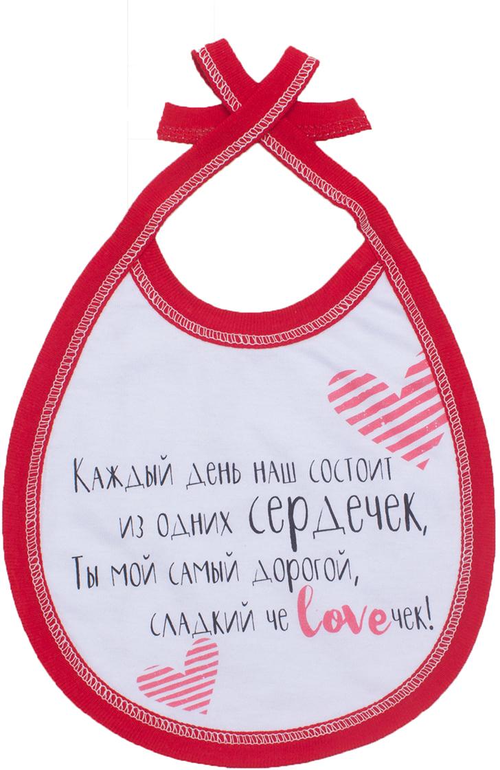 Крошка Я Слюнявчик Love -  Все для детского кормления