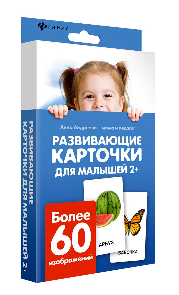 Феникс Развивающие карточки для малышей 2+ -