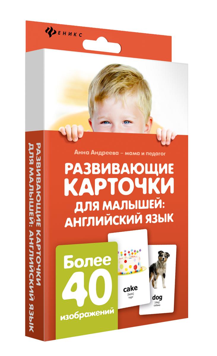 Феникс Развивающие карточки для малышей Английский язык -