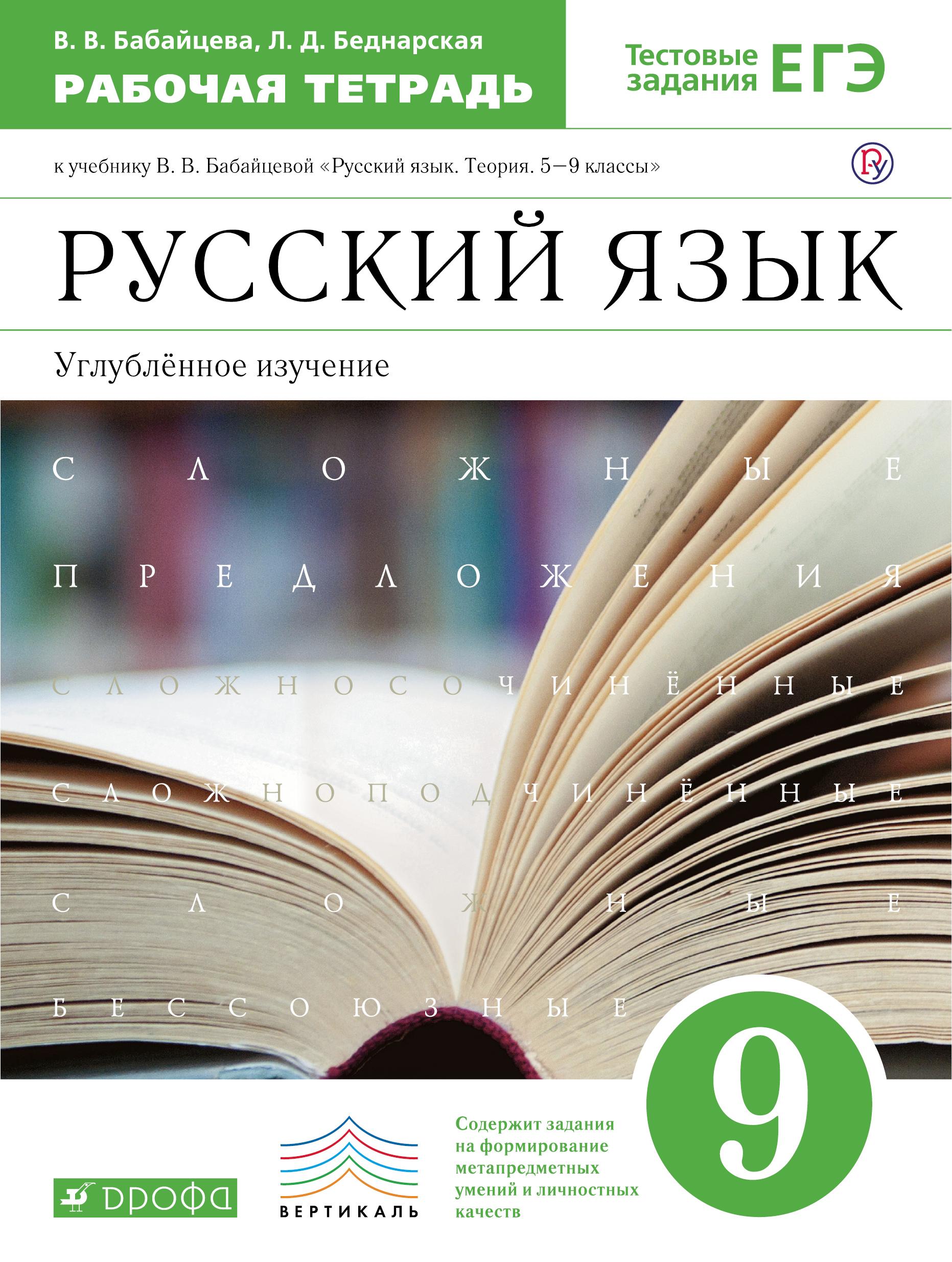 Класс бабайцева, беднарская гдз язык 2000 русский г 8-9