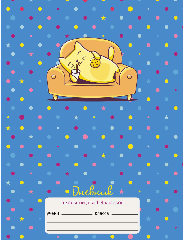 Unnika Land Дневник школьный Ленивый кот -  Дневники