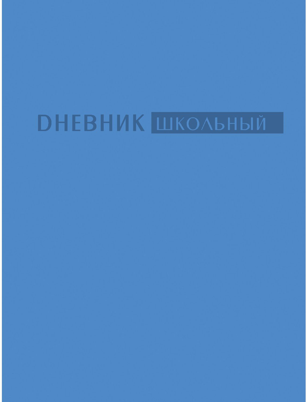 Unnika Land Дневник школьный цвет темно-голубой -  Дневники