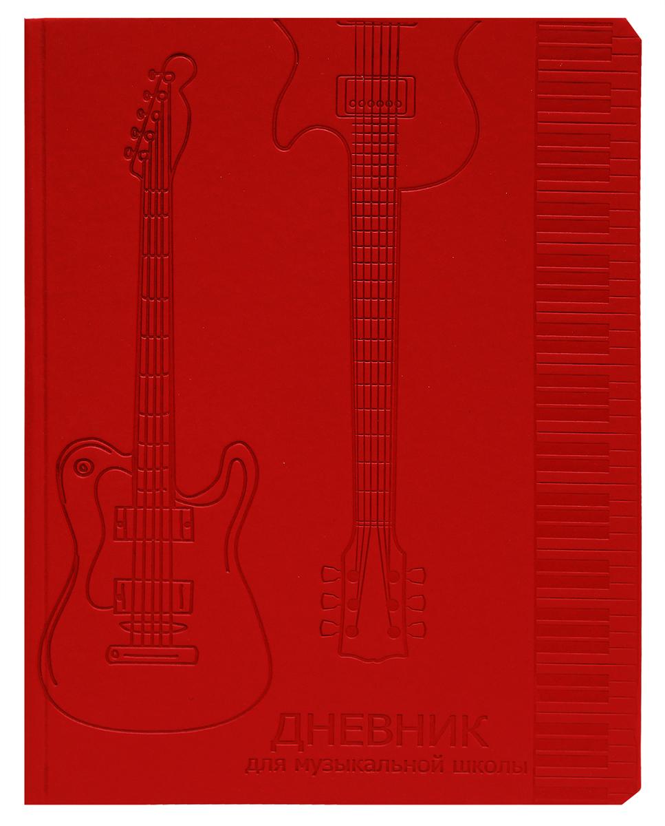 Prof Press Дневник для музыкальной школы Гитары и клавиши цвет красный -  Дневники