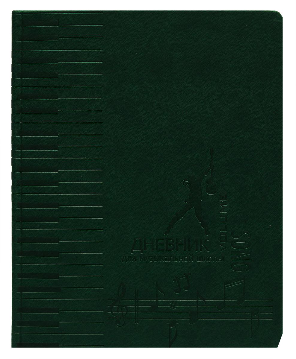 Prof Press Дневник для музыкальной школы Ноты и клавиши цвет зеленый -  Дневники