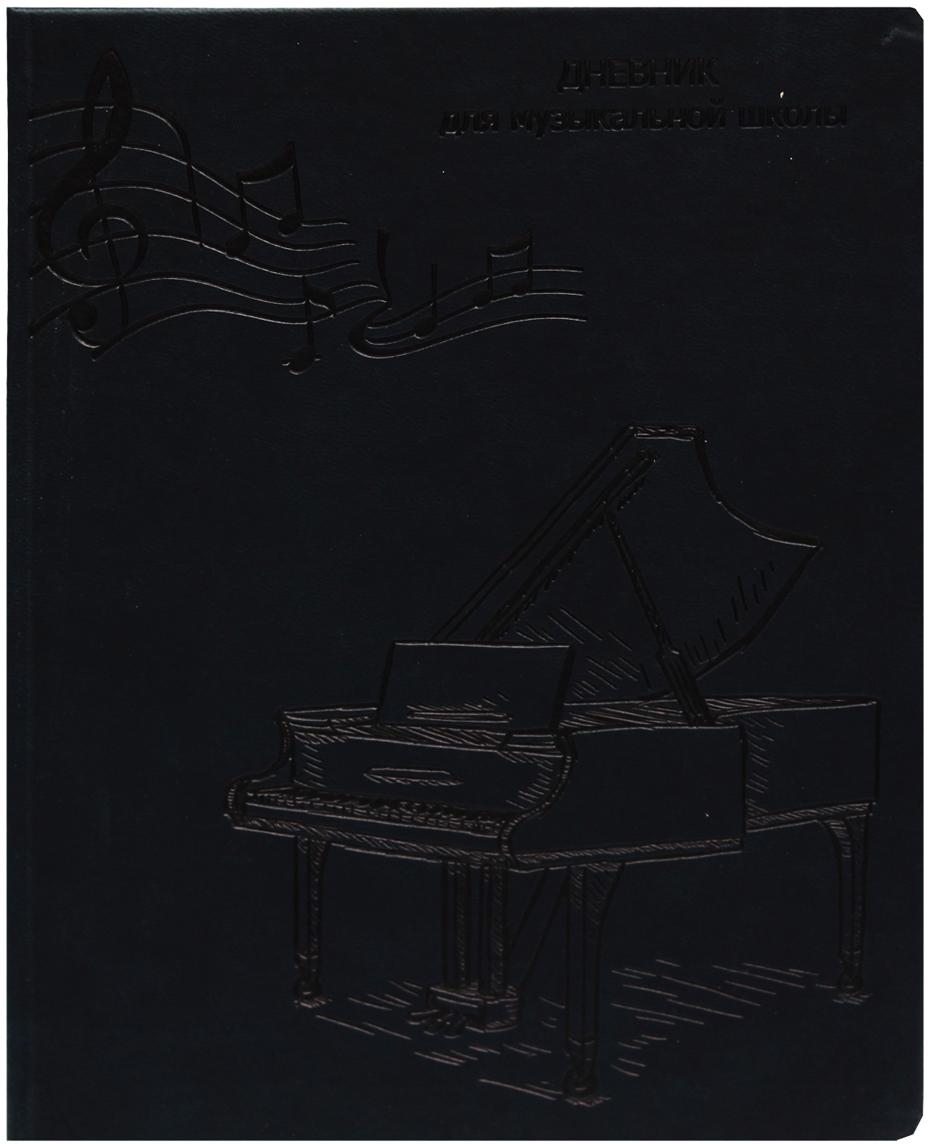 Prof Press Дневник для музыкальной школы Ноты и рояль цвет черный -  Дневники