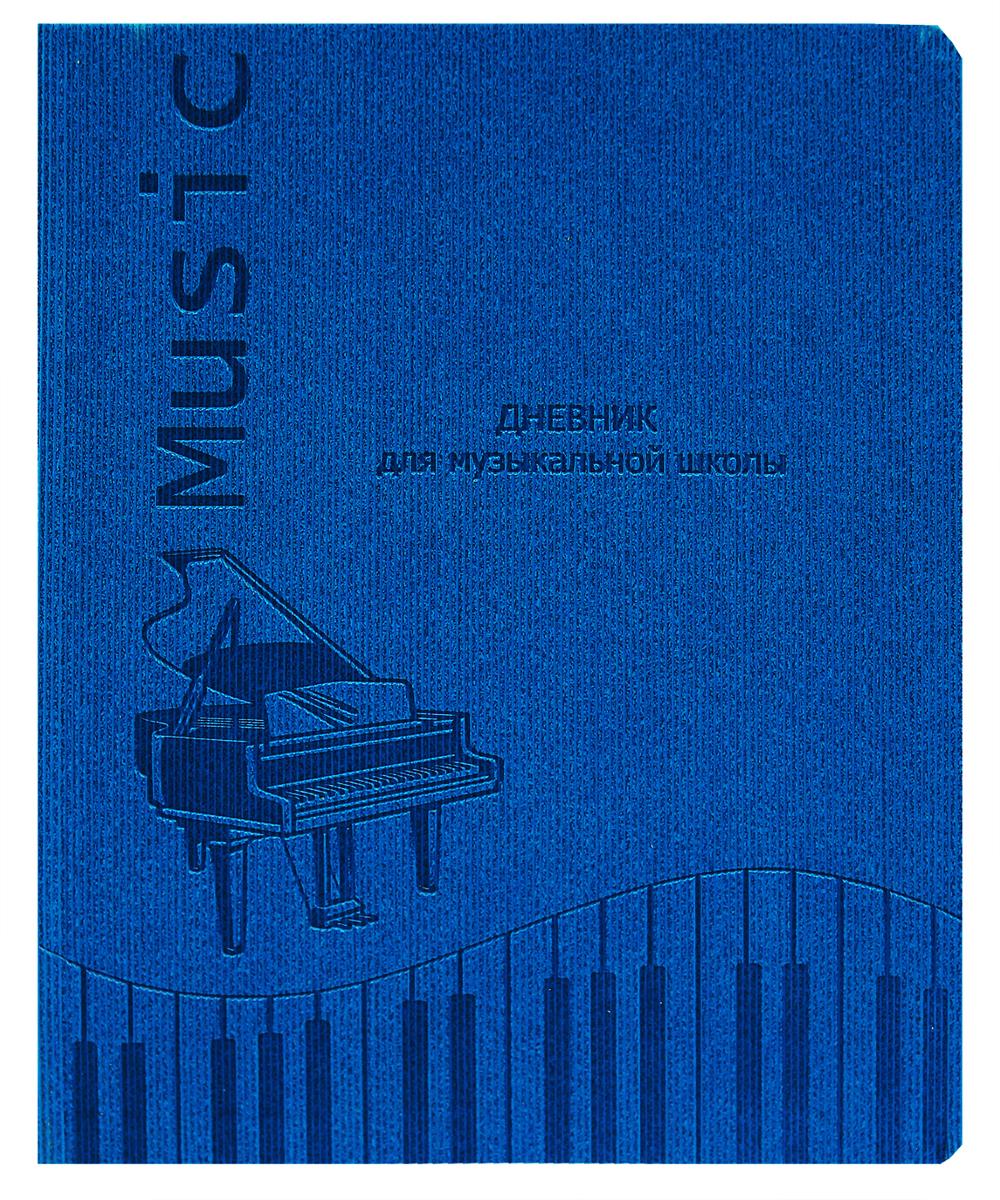 Prof Press Дневник для музыкальной школы Ноты и рояль-2 цвет бирюза -  Дневники