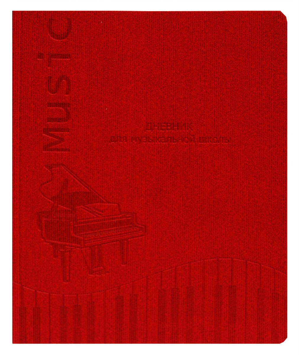 Prof Press Дневник для музыкальной школы Ноты и рояль-2 цвет красный -  Дневники
