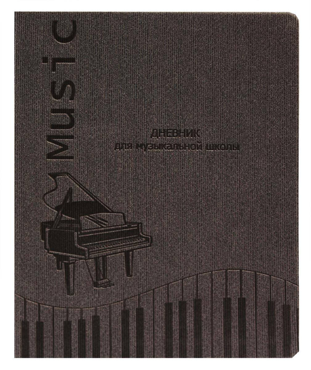 Prof Press Дневник для музыкальной школы Ноты и рояль-2 цвет серый -  Дневники