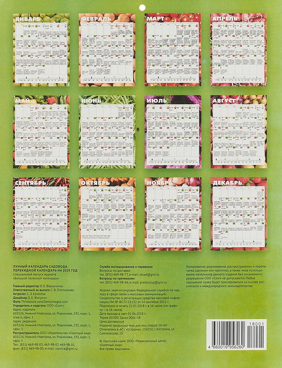 Лунный посевной календарь огородника и садовода на 2019 год.