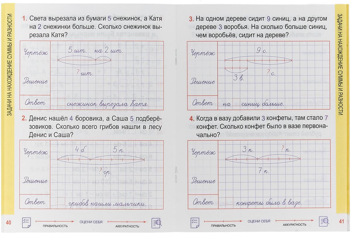 решебник барковская математика комплексный тренажер 2 класс решебник