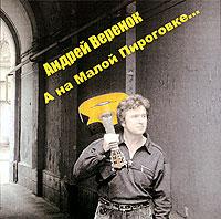 Фото Андрей Веренок Андрей Веренок. А на малой Пироговке. Купить  в РФ