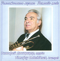 Фото Тимофей Докшицер Тимофей Докшицер, труба. Романтическая музыка. Купить  в РФ