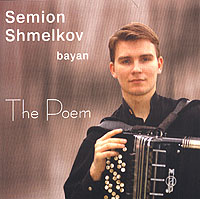 Фото Семен Шмельков Semion Shmelkov. The Poem. Купить  в РФ