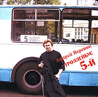 Фото Андрей Веренок Андрей Веренок. Троллейбус 5-й. Купить  в РФ