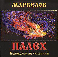 Фото Павел Маркелов Павел Маркелов. Палех (mp3). Купить  в РФ
