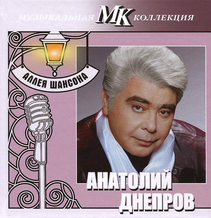 Фото Анатолий Днепров Анатолий Днепров. Аллея шансона. Купить  в РФ