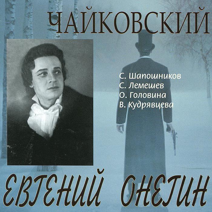 Ставший уже традиционно особенным в театре, партию онегина в одной из самых знаменитых русских опер - евгений
