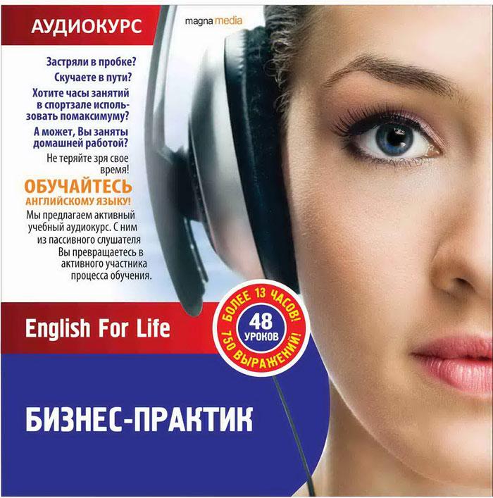 Фото English For Life. Бизнес-практик. Аудиокурс. Купить  в РФ
