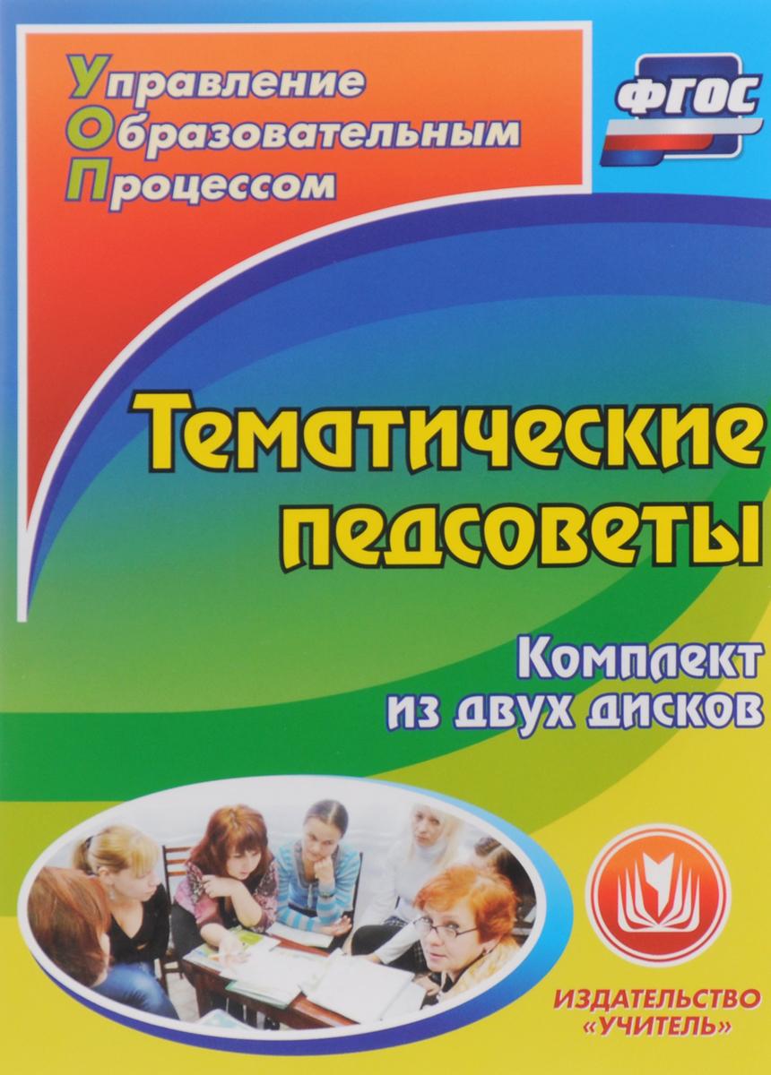 Фото Тематические педсоветы (2 CD). Купить  в РФ