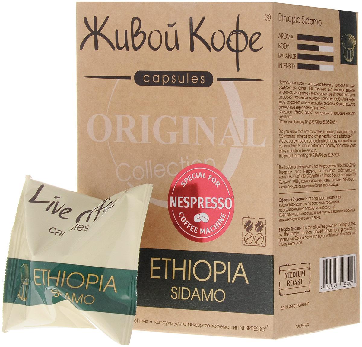 Фото Живой Кофе Ethiopia Sidamо кофе в капсулах (индивидуальная упаковка), 10 шт. Купить  в РФ