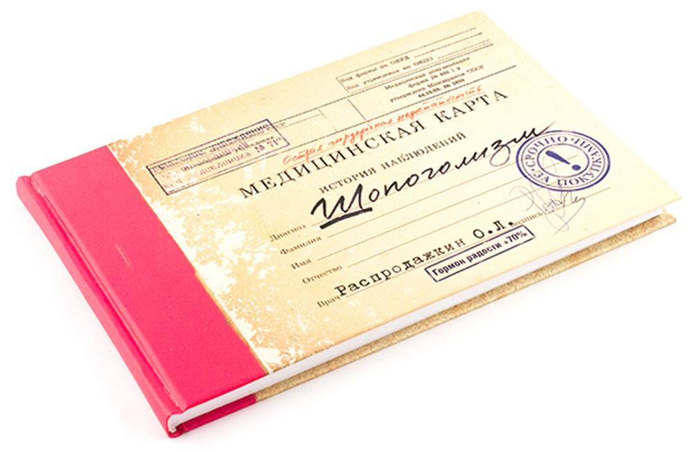 Фото Эврика Блокнот-ежедневник Медицинская карта Шопоголик. Купить  в РФ