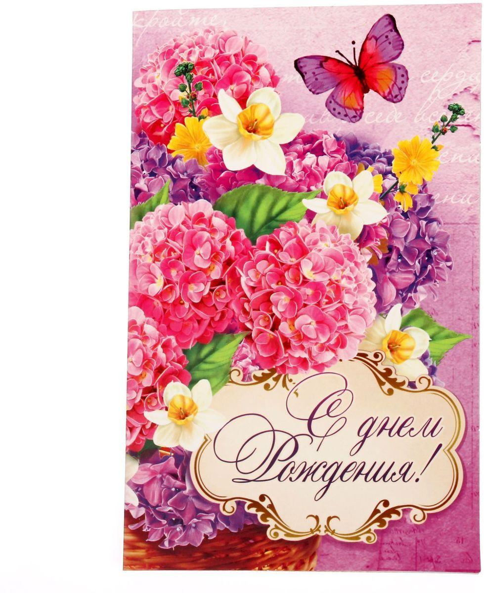 Цены на открытки с днем рождения 66