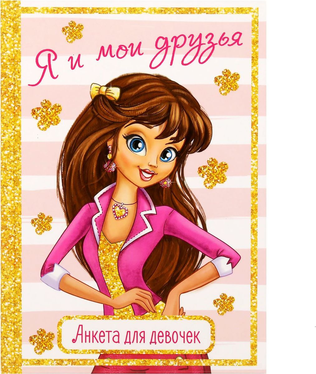 Детский дневник для девочек