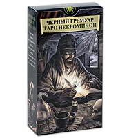"""Таро """"Черный Гремуар, Некрономикон"""" - купить по выгодной цене в  интернет магазине Ozon.ru"""