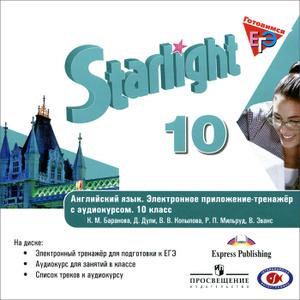Учебник Starlight 10