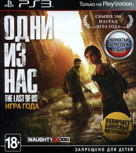 Купить Одни из нас из раздела компьютерные игры в цифровом формате - купите и скачайте Одни из нас в интернет-магазине OZON.ru