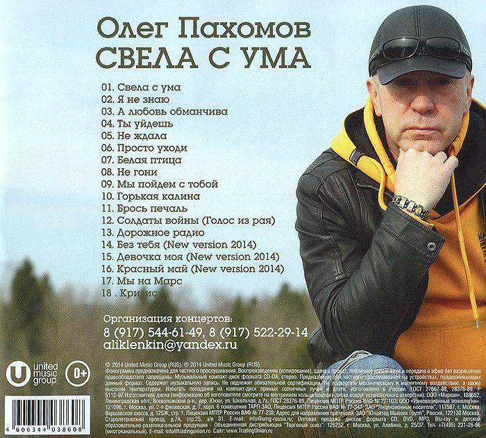 Олег пахомов 2018 новый альбом