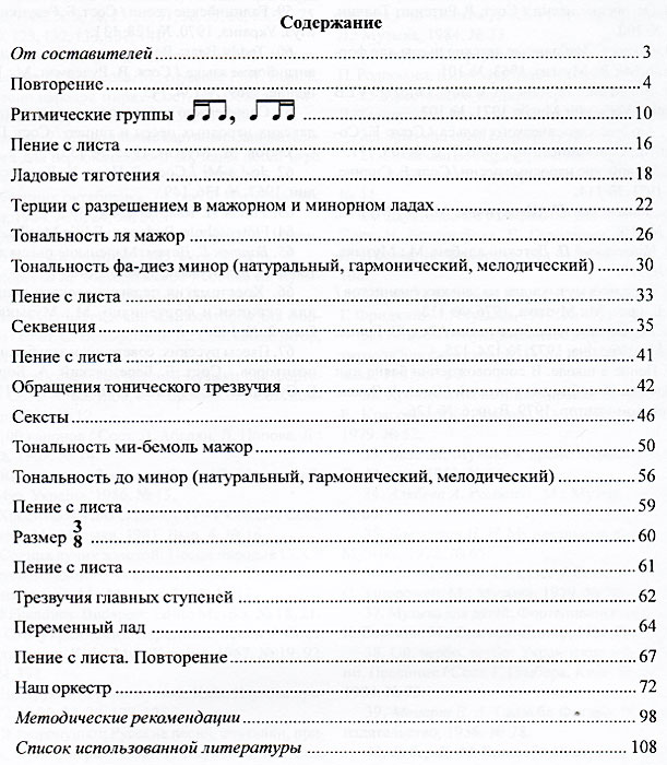 ГДЗ Решебник Музыка 5 класс рабочая тетрадь Калинина Г.Ф.