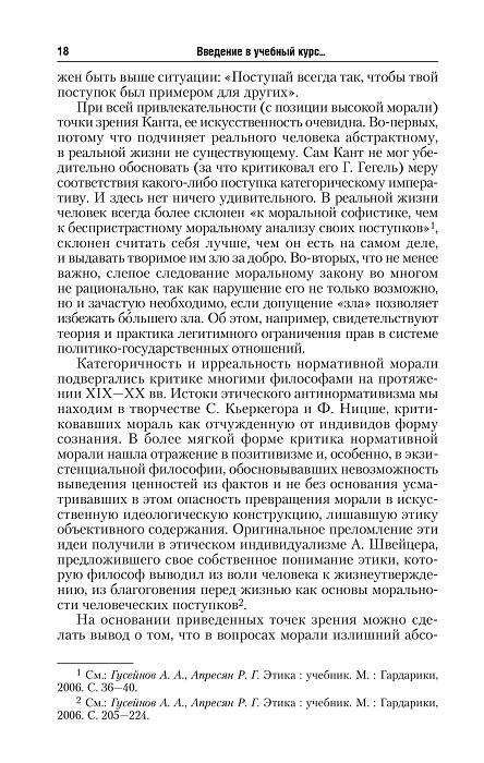 Этика Государственной И Муниципальной Службы Учебник Омельченко