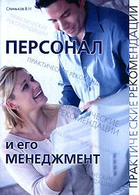 Фото В. Н. Слиньков Персонал и его менеджмент. Практические рекомендации. Купить  в РФ