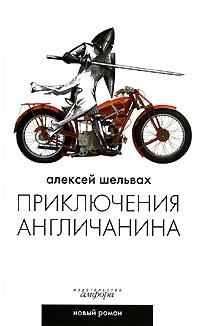 Фото Алексей Шельвах Приключения англичанина. Купить  в РФ
