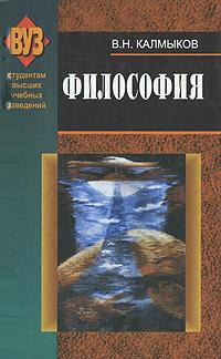Фото В. Н. Калмыков Философия. Купить  в РФ