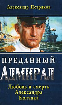 Фото Преданный Адмирал. Любовь и смерть Александра Колчака. Купить  в РФ
