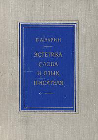 Ларин Б.А. Эстетика слова и яык писателя