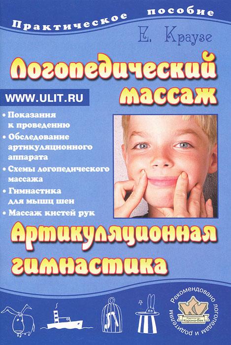 Логопедический массаж для детей отзывы