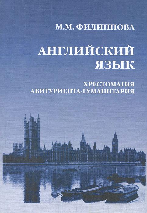 Фото М. М. Филиппова Английский язык. Хрестоматия абитуриента-гуманитария. Купить  в РФ