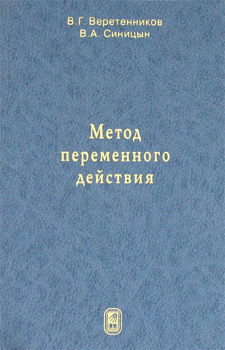 Фото В. Г. Веретенников, В. А. Синицын Метод переменного действия. Купить  в РФ