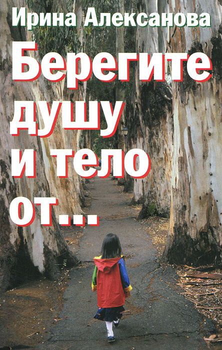 Книги Ирины Алексановой