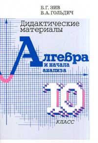 Фото Б. Г. Зив, В. А. Гольдич Дидактические материалы по алгебре и началам анализа. 10 класс. Купить  в РФ