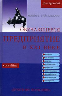 Фото Хельмут Гайсельхарт Обучающееся предприятие в XXI веке. Купить  в РФ