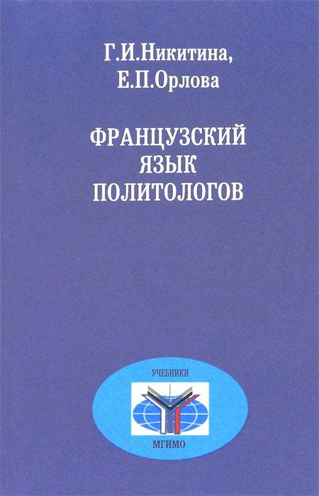 Фото Г. И. Никитина, Е. П. Орлова Французский язык политологов. Купить  в РФ