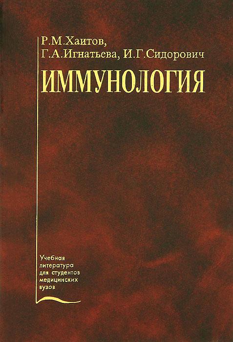 Учебник Иммунология Р.М.Хаитов